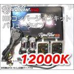 TypeBlue HIDフルキット35W H3 12000K バリューモデル【3年安心保証】