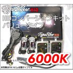TypeBlue HIDフルキット55W H11 6000K バリューモデル【3年安心保証】