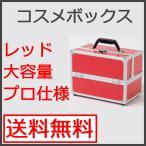 コスメボックス Lサイズ レッド  送料無料 家具 おしゃれ メイク 化粧 ジュエリー ボックス 箱 ケース プロ 仕様 大容量 小物入れ