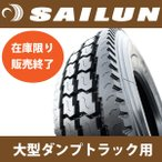 11R22.5 16PR S768 SAILUN サイレン ダンプトラック用タイヤ