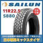 11R22.5 18PR S880 SAILUN サイレン 日本限定!