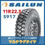 ダンプトラック用ラグタイヤ 11R22.5 16PR S917 SAILUN サイレン