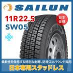 トラックタイヤ スタッドレス 11R22.5 16PR SW05 SAILUN サイレン 日本限定!