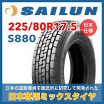 225/80R17.5 14PR S880 SAILUN サイレン 日本限定!