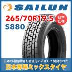 265/70R19.5 16PR S880 SAILUN サイレン 日本限定!