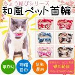 TOYOSO 手作り 和風パット 首輪 猫首輪 猫用品 ねこ首輪 ねこ 首輪 布 送料無料