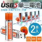 SORBO 大容量USB型充電池 1.5Vリチウム充電式電池 本体USB付き 充電器不要 単三型2本入り 【国際安全認証取得製品】 メール便送料無料