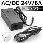 TOYOSO 電源アダプター AC/DC 24V/6A
