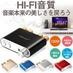 【次世代!!!】Nobsound NS-10G Mini Bluetooth 4.0 デジタルアンプ 100W HiFi アンプ 電源無し メール便発送不可