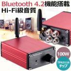 Nobsound 100W Bluetooth 4.2 Mini デジタル アンプ ステレオ Hi-Fi オーディオアンプ 電源