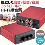 Nobsound Hi-Fi 200W デジタルパワーアンプ ステレオアンプ トレブルベース コントロール