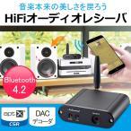 【新登場!】 Nobsound Mini Bluetooth 4.2 オーディオ レシーバ DAC デコーダ HiFi ロスレス APT-X ブラック メール便発送不可