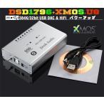 【新登場!】 Douk Audio DSD1796 + XMOS-U8 USB DAC 384K / 32ビット オーディオデコーダ Hi-Fi ヘッドフォンアンプ メール便発送不可