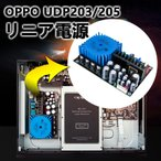 OPPO UDP203 / 205専用 手作り内蔵リニア電源基板 アップグレード リニア電源