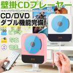 ピンク新登場   TOYOSO DVDプレイヤー スピーカー CDプレーヤー 壁掛け 日本語説明書付き 防塵カバー付き 置き 掛け兼用 日本語リモコン付き  ホワイト