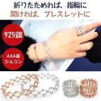 TOYOSO 2018 S925 チェーン ブレスレット  両用指輪 ブレスレットに変える プレゼント マジックリング ギフト付き
