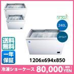 送料無料  JCM 冷凍ショーケース JCMCS-240 (1206×694×850mm)