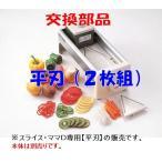 【交換部品・平刃(2枚組)】 DREMAX 手動スライサー「スライス・ママD」 S19D専用