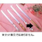 YOSHIKIN ウェディングケーキナイフ(桐箱入) 剣型ゴールド