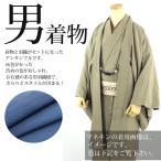 男 着物 着物セット アンサンブル(袷着物+羽織) シンプル 定番 紬 紳士 和装 和服