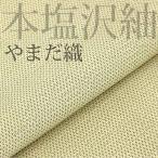 【証紙付】本塩沢紬 単衣 黄ベージュ 黒の十字絣【やまだ織】【送料無料】 【中古】