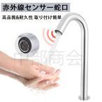 洗面所用水栓