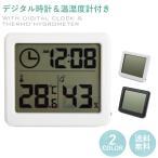 【日本語説明書 電池付き】湿度計 デジタル 温度計 温湿度計 高精度 時計 キッチン 冷蔵庫 料理 温度計付き時計 湿度計付き時計