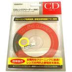 ナガオカ CDクリーナー CDL-13 クリーナー CDレンズクリーナー(乾式)