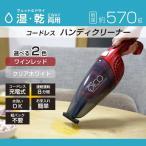 ハンディクリーナー ベルソス(VERSOS) Wet&Dry コードレス VS-6013 ワインレッド