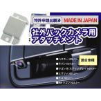 社外Bカメラが簡単に取り付けられるアタッチメント