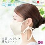 在庫あり オーガニックコットン100% 洗える 耳ひもタイプ マスク ナチュラルホワイト / オーガニックマスク リボンマスク UV 保湿 日本製 敏感肌 アトピー 白