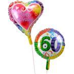 バルーン ギフト 還暦 祝い 誕生日 電報 風船 装飾 60才 還暦祝い2