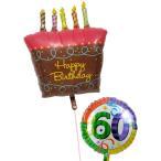 バルーン ギフト 還暦 祝い 誕生日 電報 風船 装飾 バースデーケーキ 60才 還暦祝い4