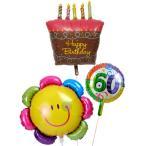 バルーン ギフト 還暦 祝い 誕生日 電報 風船 装飾 バースデーケーキ 60才 スマイルフラワー 還暦祝い13