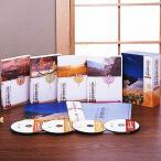 美しき日本の歌 こころの風景 DVD全4巻第一集