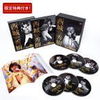 西城秀樹 IN 夜のヒットスタジオ DVD全6巻