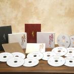 名作をあなたに 第一集+第二集+第三集 朗読CD全12枚