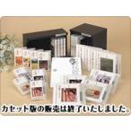 ひろさちやの日本人の神さま仏さま CD全12巻
