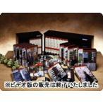 五木寛之の百寺巡礼 第一集 DVD/ビデオ全15巻セット