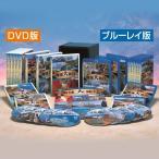 地球大旅行 ブルーレイディスク全10巻