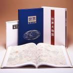 世界大地図 全2巻