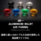 U-KANAYA 汎用アルミビレットエアファンネル(内径 φ35,φ37)