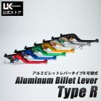 U-KANAYA スズキ GSX250S刀(全年式) アルミビレットレバーセット TYPE-R 可倒式  ブレーキレバー/クラッチレバー/送料無料