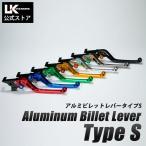 U-KANAYA スズキ GSX250S刀(全年式) アルミビレットレバーセットTYPE-Sスタンダード  ブレーキレバー/クラッチレバー/送料無料