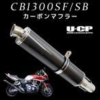 ホンダ CB1300SF・SB(SC54)2013年式まで S/Oカーボンマフラー外径φ110 U-CP ユーシーピー