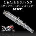 ホンダ CB1300SF(SC54)2013年式まで スリップオンステンレスマフラー 外径φ89 U-CP ユーシーピー 送料無料