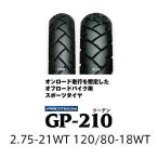 IRC 井上ゴム GP-210 2.75-21WT 120/80-18WT タイヤ前後セット 送料無料 XR230 セロー225W