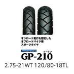 IRC 井上ゴム GP-210 2.75-21WT 120/80-18TL タイヤ前後セット 送料無料 SL230 セロー250 セロー225WE
