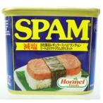 沖縄ホーメル SPAM スパム 減塩 340g