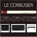 L字型セット ル・コルビジェ セット Bタイプ(1+2+70)